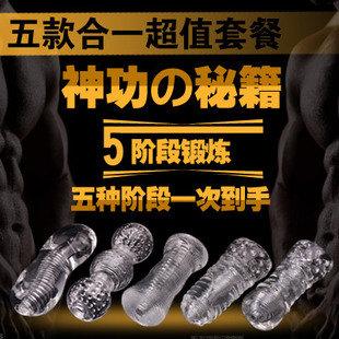 爱巢取悦 锻炼秘籍1-5男用自慰阴茎训练器