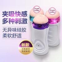 撸撸杯 超强吸允仿真蜜穴手动飞机杯抽插自慰器