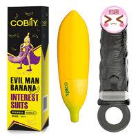 【新品】可比例创意套套香蕉侠/香蕉侠润滑剂