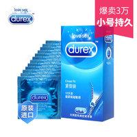 杜蕾斯 紧型装安全套12只装紧型超薄 小号避孕套