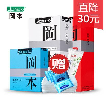 冈本 SKIN激薄/纯/超润滑23只组合安全套 性价比之选