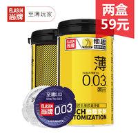 【两罐仅售59元】尚牌 他趣定制至薄003泰国进口20只装避孕套