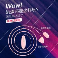 韩国ZINI 诺蒂防水遥控多点刺激强震 情趣双跳蛋
