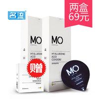 【两盒69元】名流MO 超薄玻尿酸9只装避孕套 水溶性润滑安全套