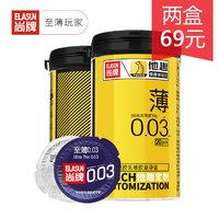 【两罐仅售69元】尚牌 他趣定制至薄003泰国进口20只装避孕套