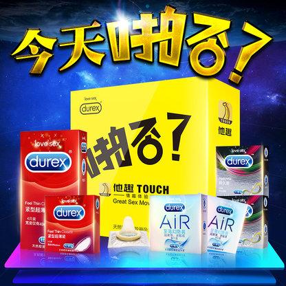 【新品】杜蕾斯定制礼盒 黄/黑盒紧绷/超薄/持久套装12只避孕套